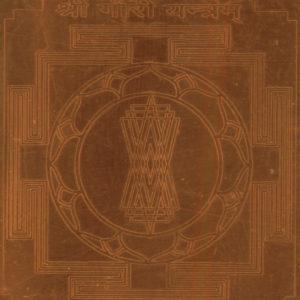 a2488-sri-gauri-yantra-in-copper-sri-devi-gauri-yantram