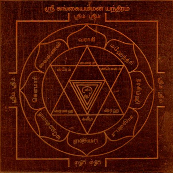 a2628-arulmigu-sri-gangai-amman-yantra