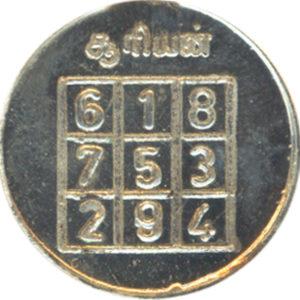 a3075-04-surya-dosha-nivaran-silver-coin