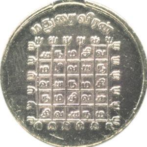 a3080-04-madurai-veeran-yantra-silver-coin