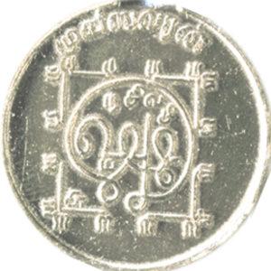 a3081-04-muneeswaran-yantra-silver-coin
